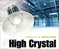 High Crystal