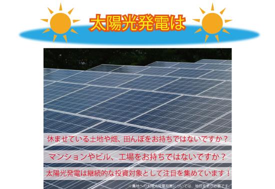 休ませている土地や畑、田んぼをお持ちではないですか?マンションやビル、工場をお持ちではないですか?太陽光発電は継続的な投資対象として注目を集めています!