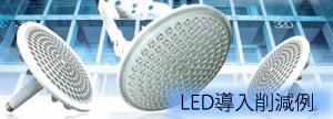 LED導入削減例