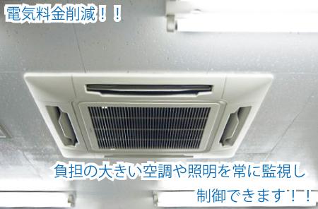 電気料金削減!負担の大きい空調や照明を常に監視し制御できます!